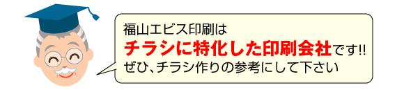 福山エビス印刷はチラシに特化した印刷会社です!ぜひチラシ作りの参考にしてください